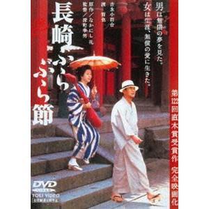 長崎ぶらぶら節 [DVD]|ggking