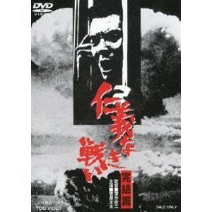 仁義なき戦い 完結篇(期間限定) ※再発売 [DVD]|ggking