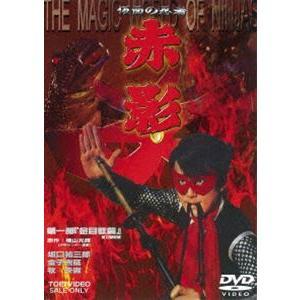仮面の忍者 赤影 第一部「金目教篇」 [DVD]|ggking