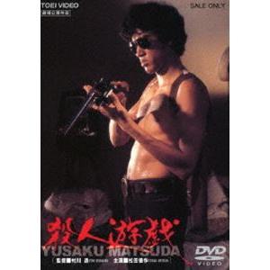 殺人遊戯 [DVD]|ggking