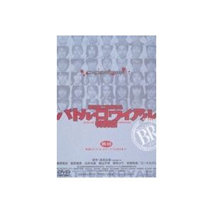 バトル・ロワイアル 特別篇(期間限定) ※再発売 [DVD]|ggking