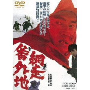 網走番外地(期間限定) ※再発売 [DVD]|ggking