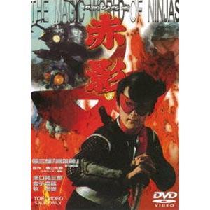 仮面の忍者 赤影 第三部「根来篇」 [DVD]|ggking