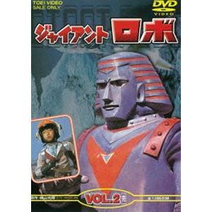 ジャイアントロボ Vol.2 [DVD]|ggking