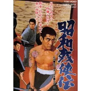 昭和残侠伝 [DVD] ggking