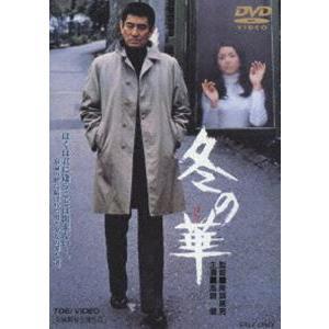 冬の華(期間限定) ※再発売 [DVD]|ggking