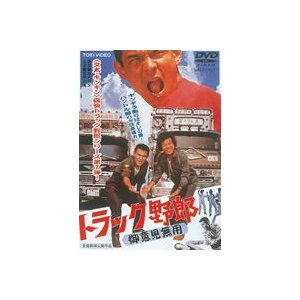トラック野郎 御意見無用 [DVD]|ggking