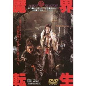 魔界転生(期間限定) ※再発売 [DVD]|ggking
