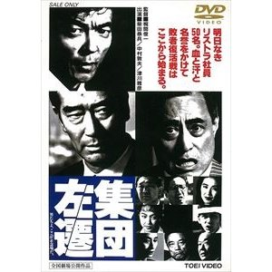 集団左遷 [DVD]|ggking