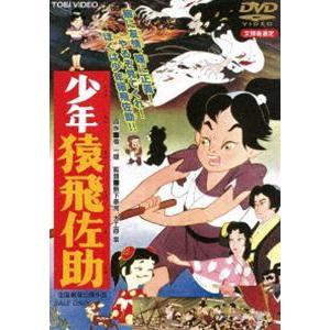 少年猿飛佐助 [DVD]|ggking