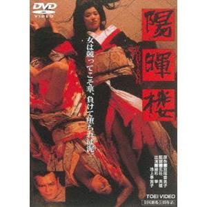 陽暉楼 [DVD]|ggking