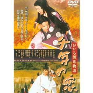 千年の恋 ひかる源氏物語(期間限定) ※再発売 [DVD]|ggking