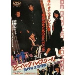 ビー・バップ・ハイスクール 高校与太郎哀歌 [DVD] ggking