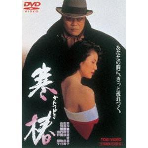 寒椿 [DVD]|ggking