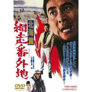 網走番外地 北海篇(期間限定) ※再発売 [DVD]|ggking