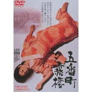 五番町夕霧楼(期間限定) ※再発売 [DVD]|ggking