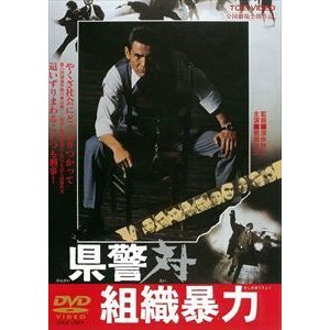 県警対組織暴力 [DVD]|ggking