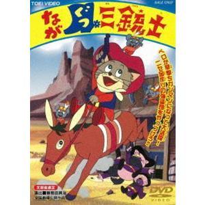ながぐつ三銃士 [DVD] ggking
