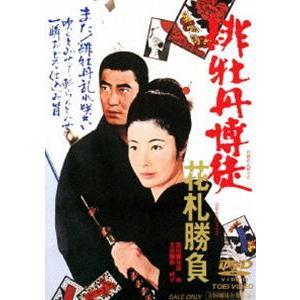 緋牡丹博徒 花札勝負(期間限定) ※再発売 [DVD]|ggking