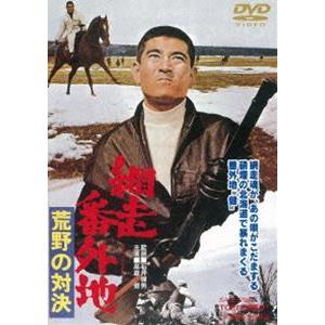 網走番外地 荒野の対決(期間限定) ※再発売 [DVD]|ggking