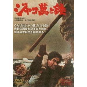 ジャコ萬と鉄 [DVD]|ggking