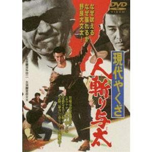 現代やくざ 人斬り与太 [DVD]|ggking