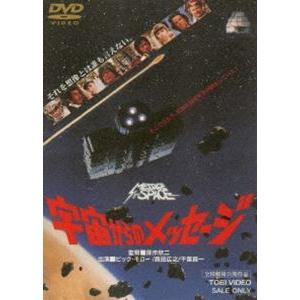 宇宙からのメッセージ [DVD]|ggking