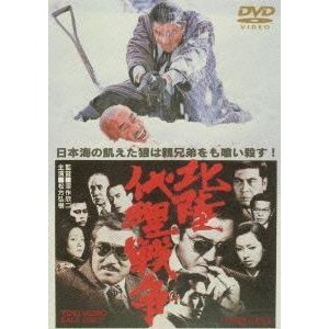 北陸代理戦争 [DVD]|ggking