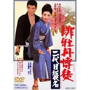 緋牡丹博徒 二代目襲名(期間限定) ※再発売 [DVD]|ggking