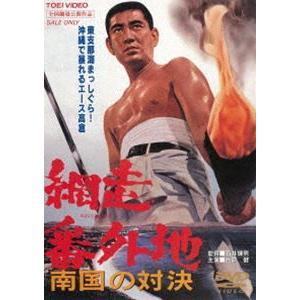 網走番外地 南国の対決(期間限定) ※再発売 [DVD]|ggking