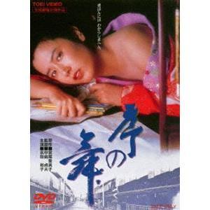 序の舞 [DVD]|ggking