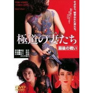 極道の妻たち 最後の戦い(期間限定) ※再発売 [DVD]|ggking