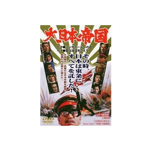 大日本帝国(期間限定) ※再発売 [DVD]|ggking