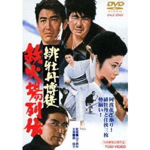 緋牡丹博徒 鉄火場列伝(期間限定) ※再発売 [DVD]|ggking