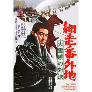 網走番外地 大雪原の対決 [DVD]|ggking