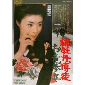 緋牡丹博徒 お竜参上(期間限定) ※再発売 [DVD]|ggking