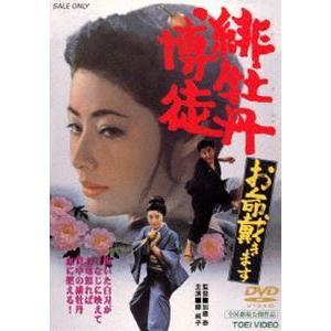緋牡丹博徒 お命戴きます(期間限定) ※再発売 [DVD]|ggking