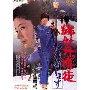緋牡丹博徒 仁義通します(期間限定) ※再発売 [DVD]|ggking