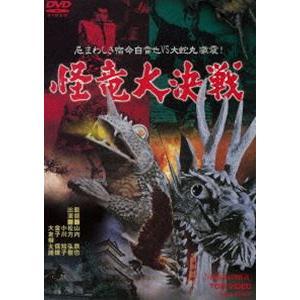 怪竜大決戦(期間限定) ※再発売 [DVD]|ggking