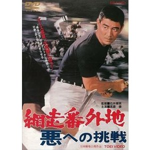 網走番外地 悪への挑戦 [DVD]|ggking