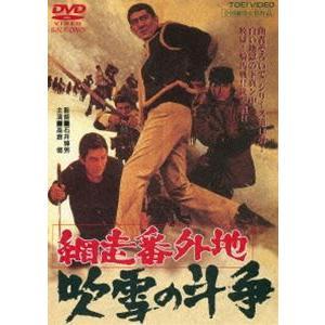 網走番外地 吹雪の斗争 [DVD]|ggking