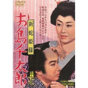 新蛇姫様 お島千太郎 [DVD]|ggking