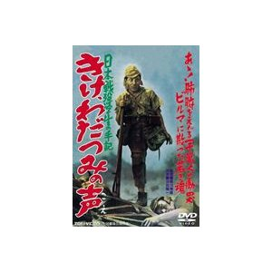 日本戦歿学生の手記 きけ、わだつみの声(期間限定) ※再発売 [DVD]|ggking