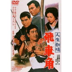 人生劇場 飛車角(期間限定) ※再発売 [DVD]|ggking