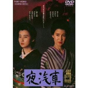 夜汽車 [DVD]|ggking