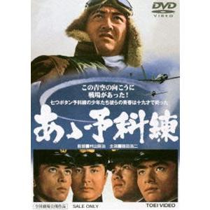 あゝ予科練 [DVD]|ggking