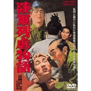 陸軍残虐物語 [DVD]|ggking