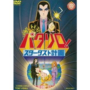 パタリロ! スターダスト計画 [DVD]|ggking
