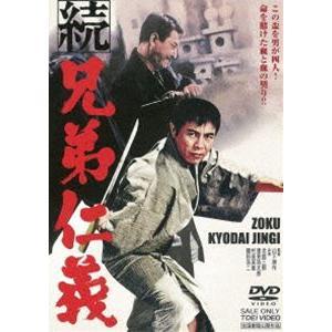 続 兄弟仁義(期間限定) [DVD]|ggking