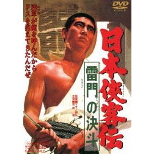 日本侠客伝 雷門の血斗 [DVD]|ggking